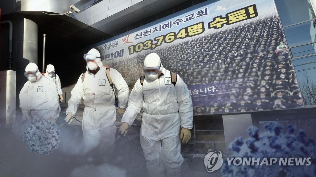 韩国近七成新冠病例属集体感染