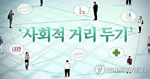 韩政府或延长社交距离严守期