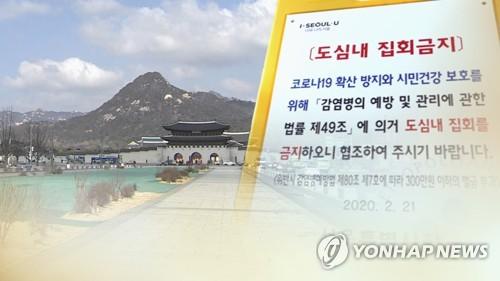 韩法院附条件允许开天节集会