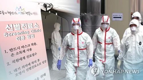 快讯:韩国新增147例新冠确诊病例 累计8799例