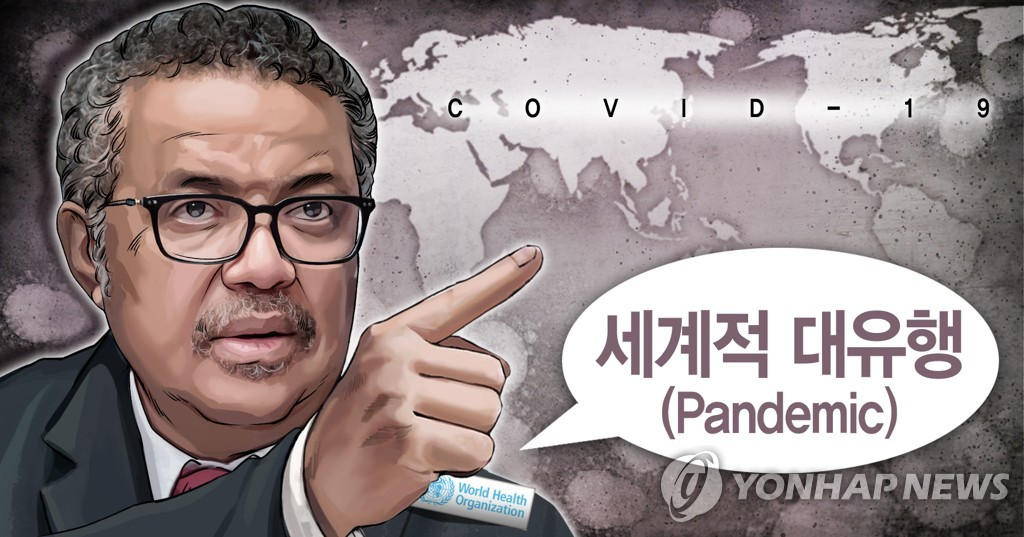 韩国总统文在寅与世卫组织总干事谭德赛通电话 - 2