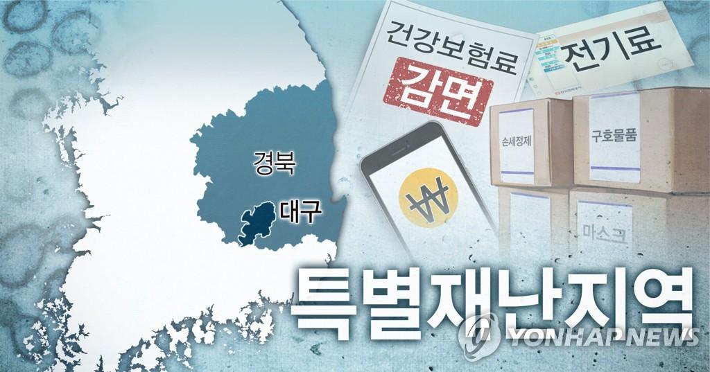 简讯:文在寅宣布将大邱庆北划为特别灾区