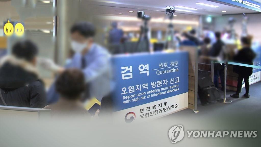 韩今起加强自法德西英荷入境检疫