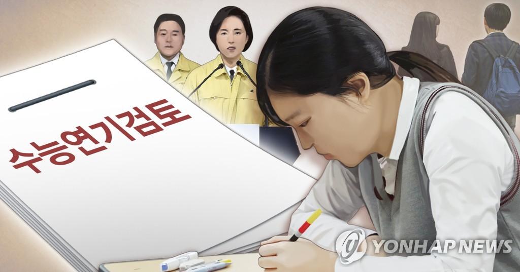 韩政府或因疫情考虑推延今年高考日程