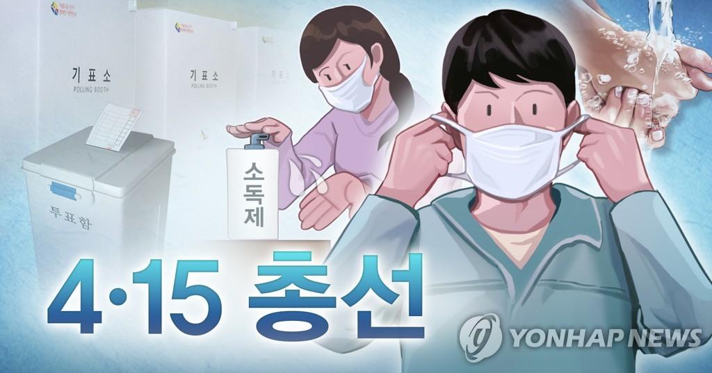 韩国驻17国使领馆中断境外投票工作