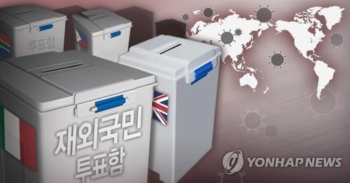韩国明启动国会议员选举境外投票
