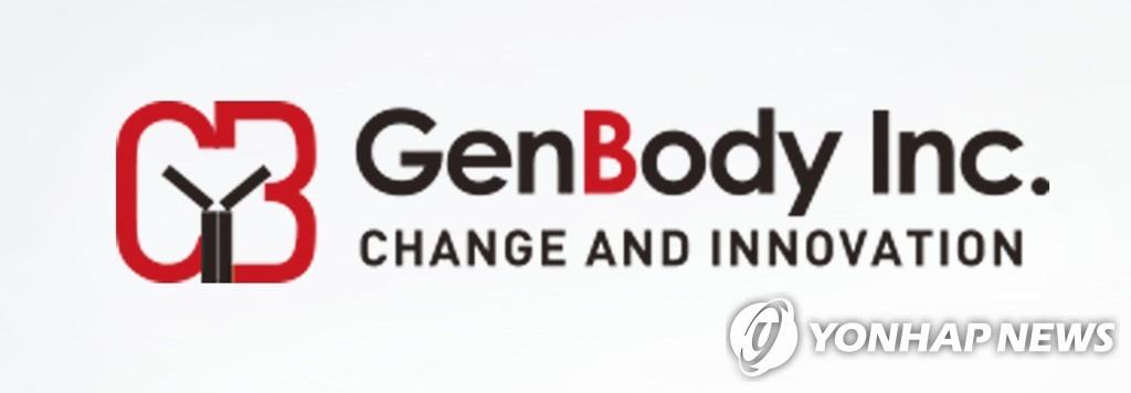韩企GenBody将对15国出口新冠抗原快检试剂盒