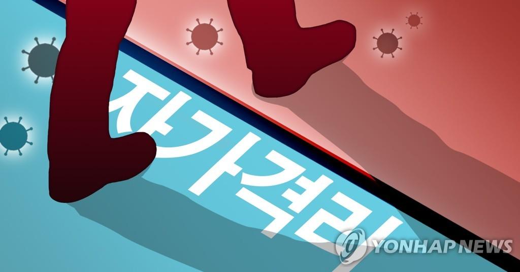 韩一名居家隔离违规者获刑4个月