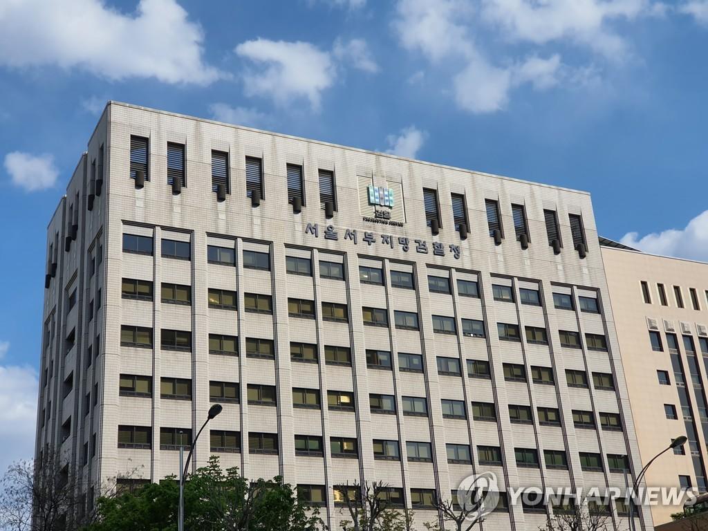 资料图片:首尔西部地方检察厅 韩联社