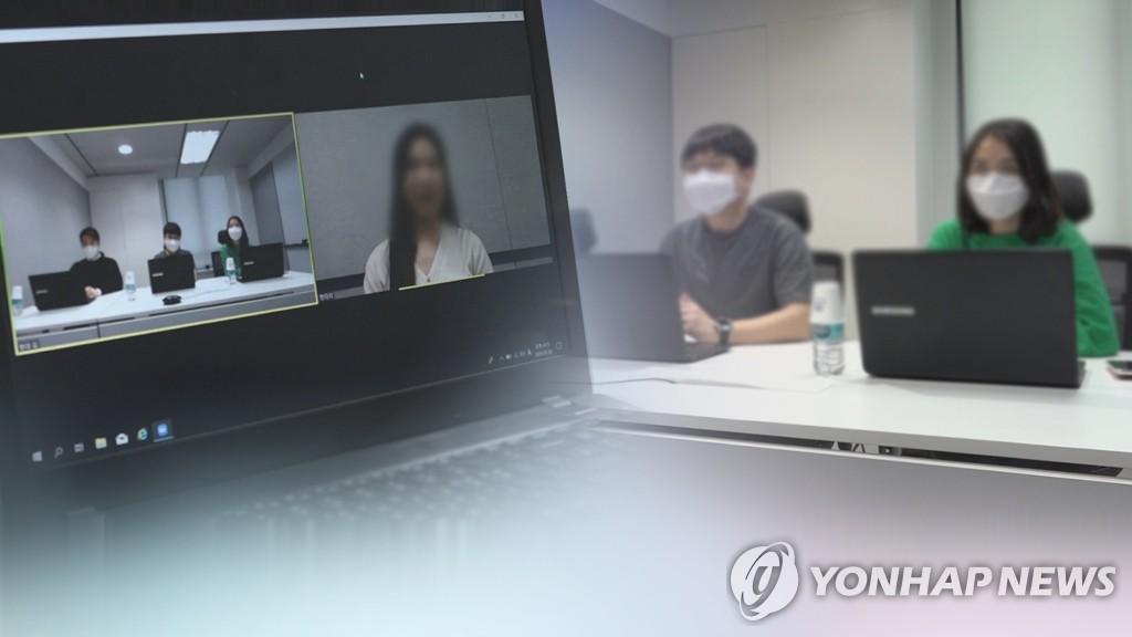 调查:疫情下近五成韩企启动无接触招聘