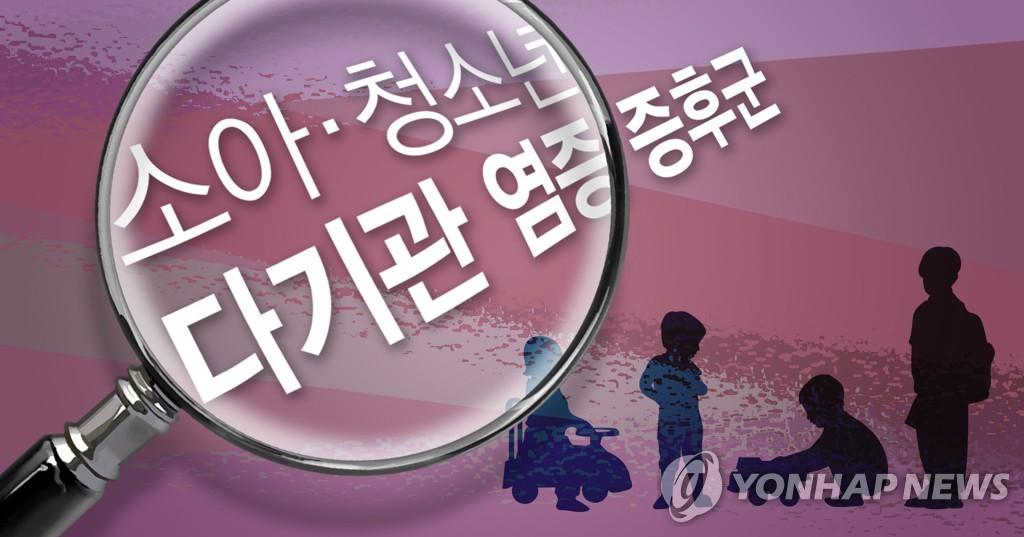 详讯:韩国首次确诊儿童炎症综合征病例
