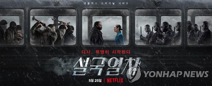 剧版《雪国列车》确定制作第二季 将上线奈飞