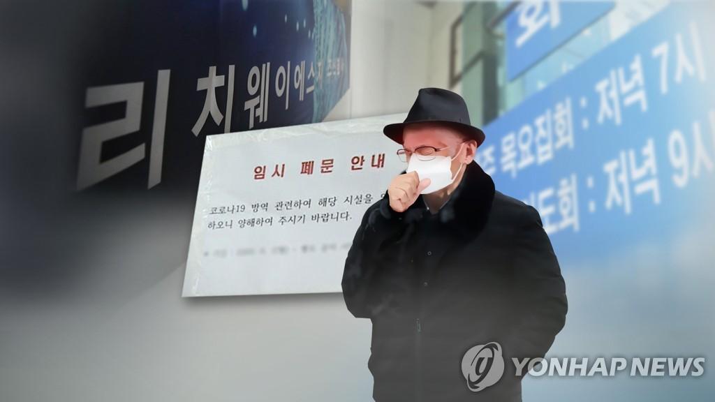 首尔保健品直销公司群聚性感染持续蔓延