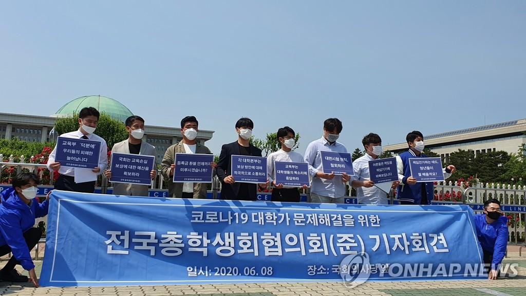 资料图片:6月8日,在韩国国会,建国大学总学生会举行记者会要求校方退还学费。 韩联社