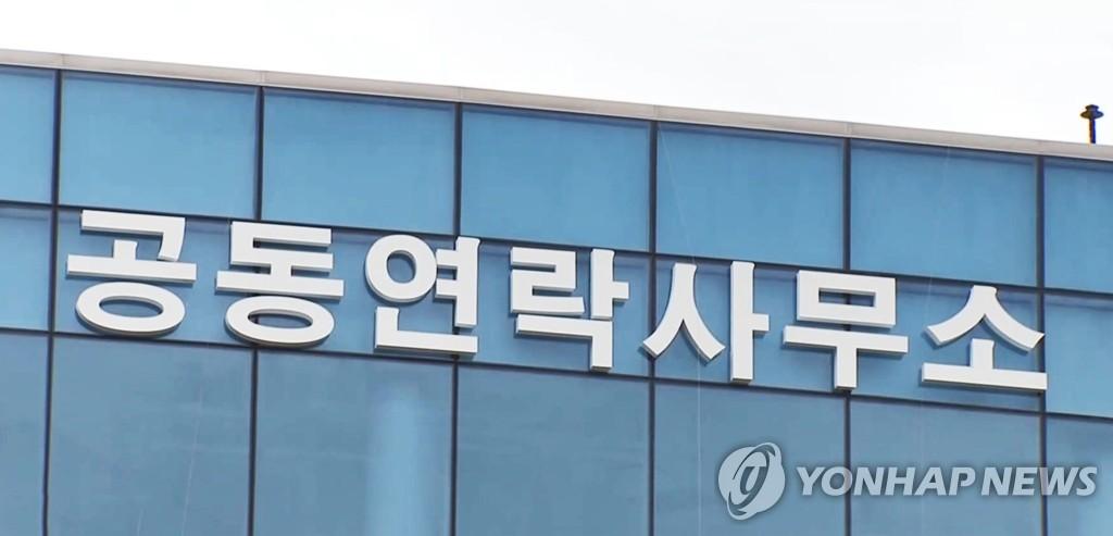 朝鲜全面拒接韩方联络电话