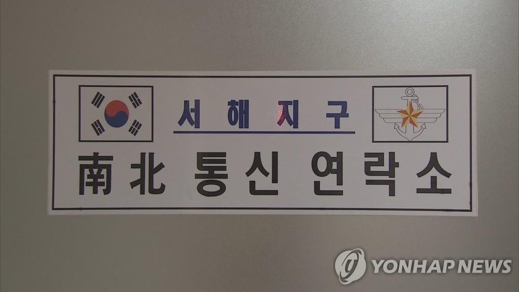 韩朝修复军事通信线 部分线路已恢复正常