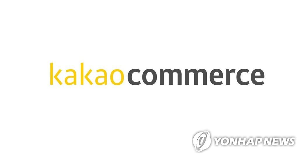 Kakaocommerce商标 韩联社/Kakaocommerce供图(图片严禁转载复制)