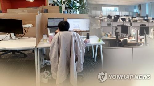 调查:疫情下韩国75%大企业实施弹性工作制