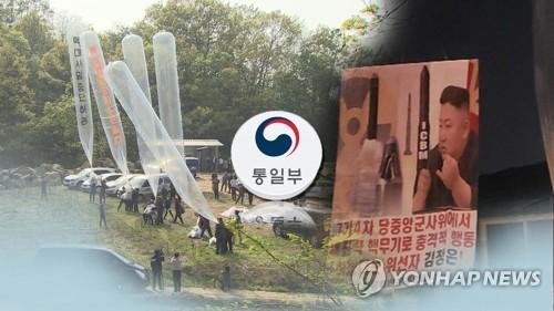 韩拟就禁止散发反朝传单法出台司法解释