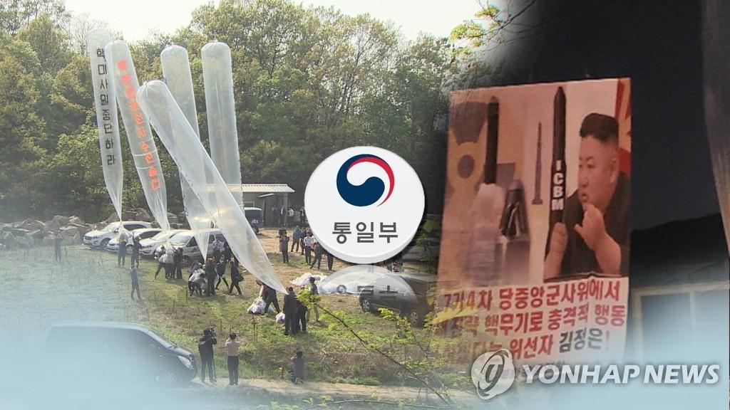 韩统一部:严禁对朝散发传单的立场不变