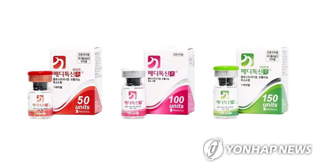 资料图片:Medytox旗下产品 韩联社/美得妥官网截图(图片严禁转载复制)
