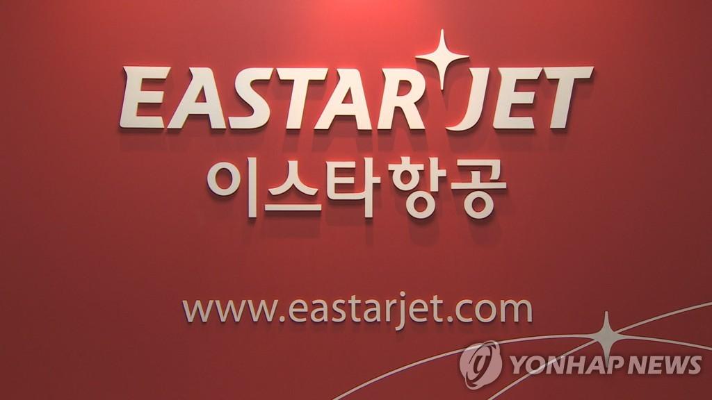 韩国易斯达航空创始人:返还家人所持全部股份