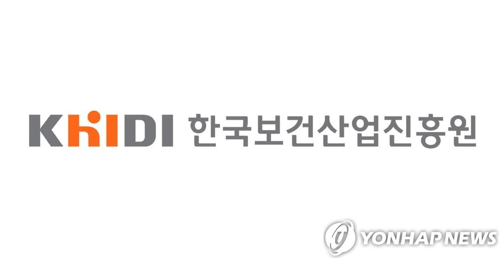 韩国卫生产业振兴院标识 韩联社/韩国卫生产业振兴院供图(图片严禁转载复制)