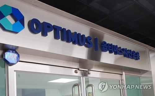 韩基金管理商OPTIMUS诈骗案被求刑无期