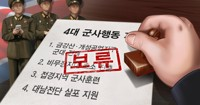 韩统一部积极评价朝鲜暂缓对韩军事行动