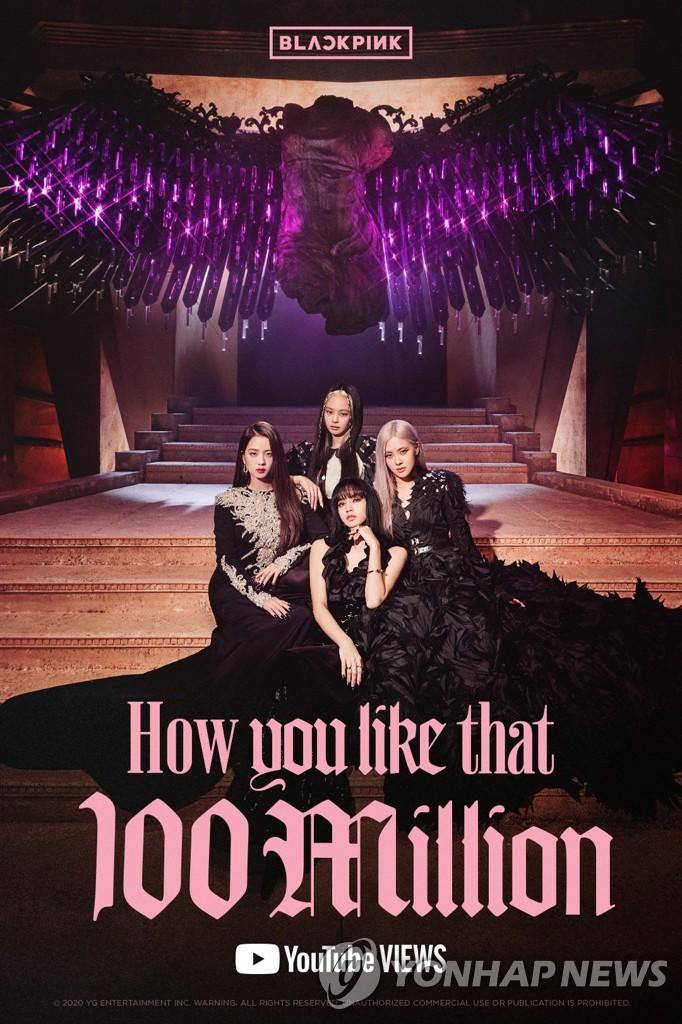 资料图片:BLACKPINK新歌播放量破亿 YG娱乐供图(图片严禁转载复制)