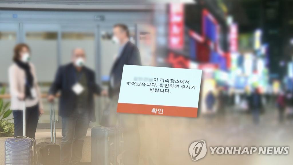 韩近4个月将44名违反隔离规定外国人驱除出境