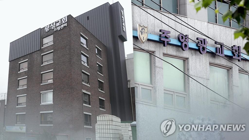 韩防疫部门警惕年末宗教活动引发疫情扩散