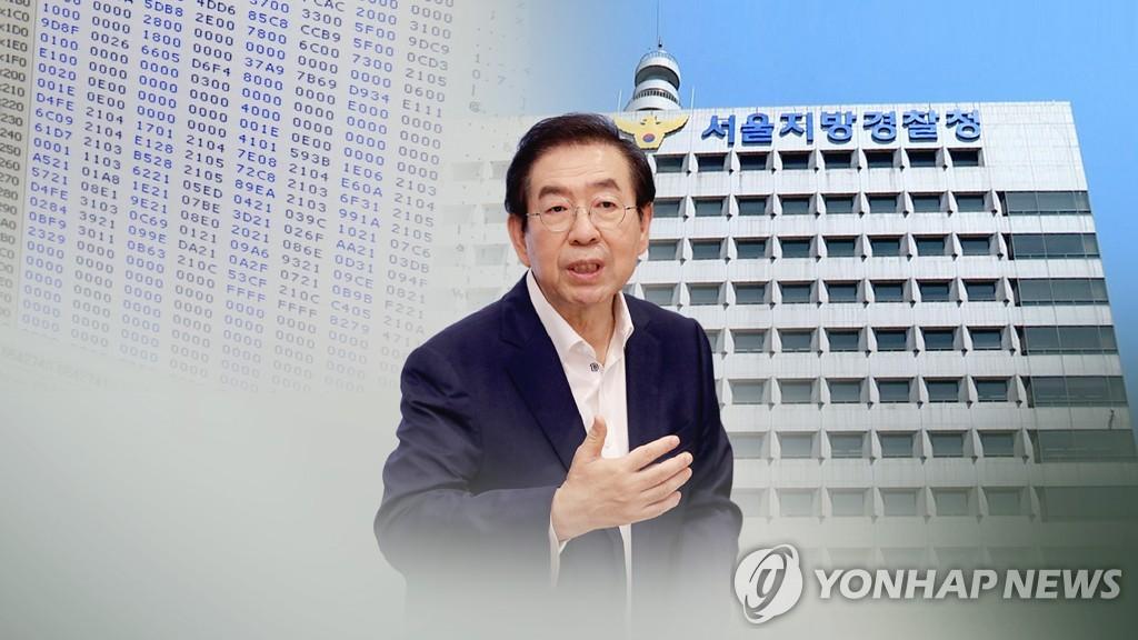 韩警方宣布已故前首尔市长涉性骚扰案结案
