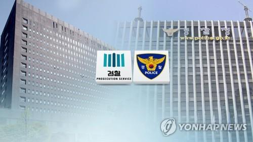 韩检警侦查权调整方案明年1月施行