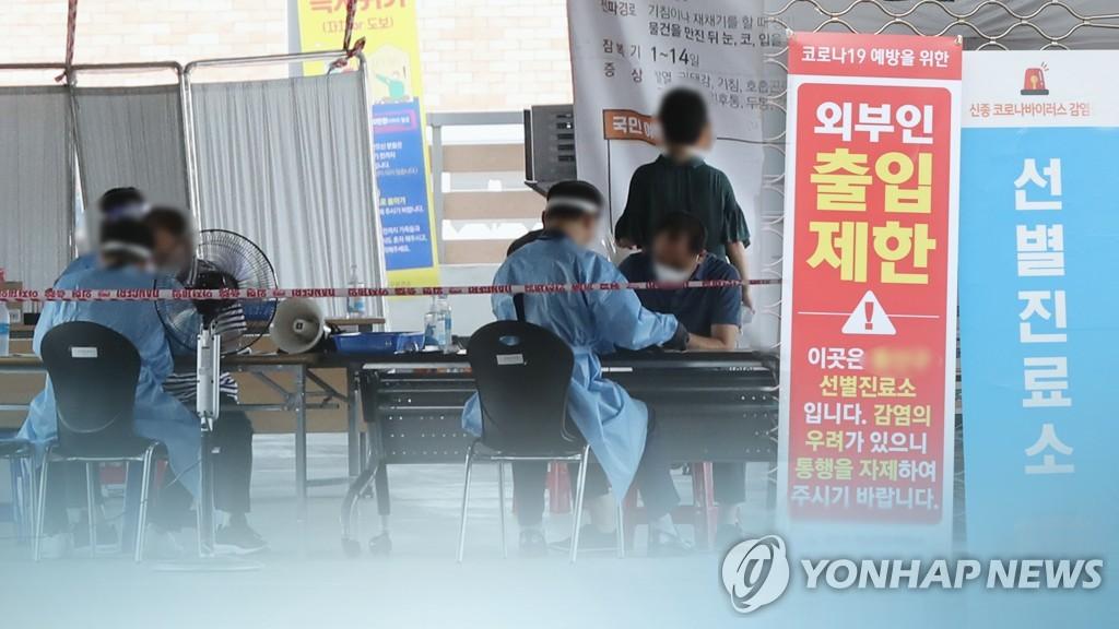 详讯:韩国新增20例新冠确诊病例 累计14519例