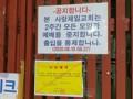 韩政府和首尔市以违反防疫规定控告一教会牧师