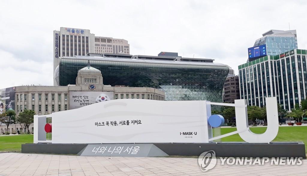 首尔市延长禁止10人以上集会措施至10月11日