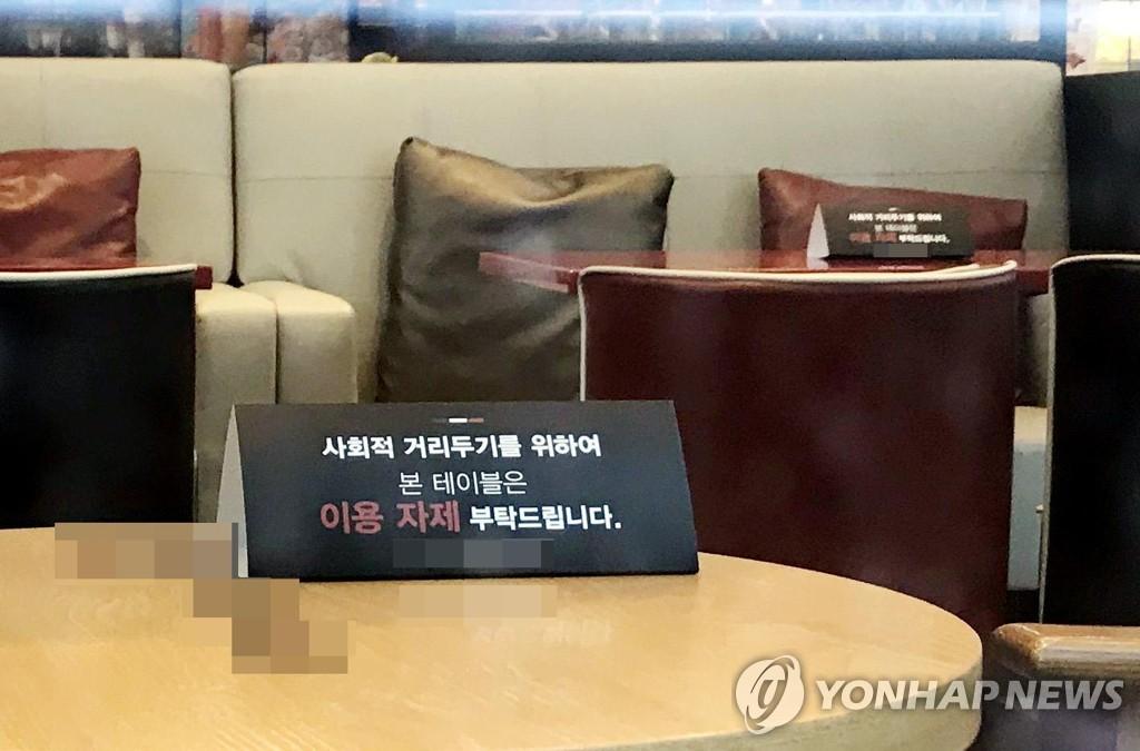 韩国18日起放宽对部分设施的防疫措施