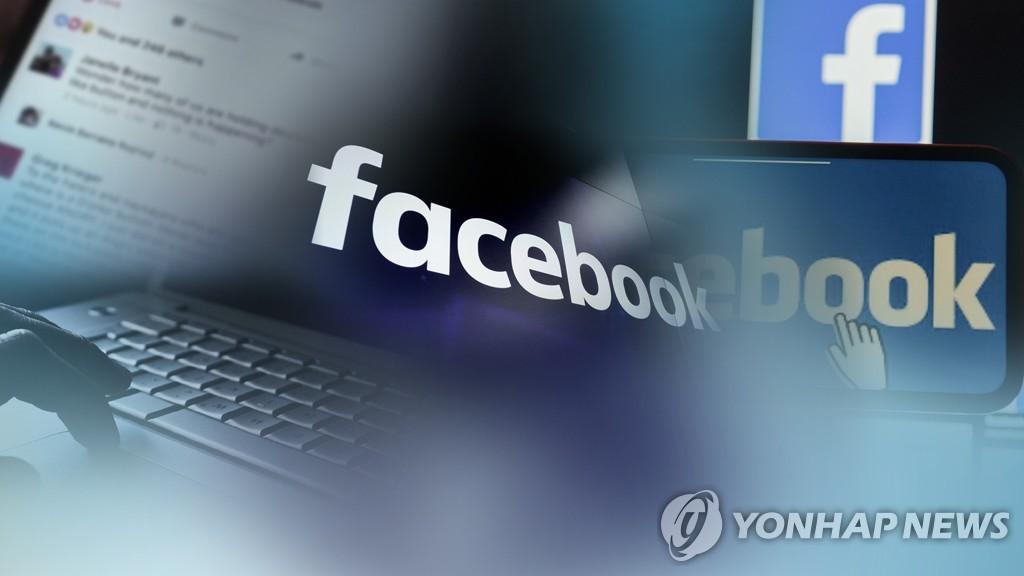脸书在韩擅自使用用户信息被控告并罚款