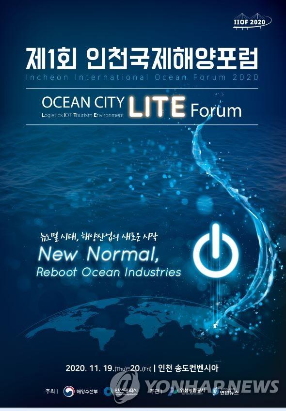 首届仁川国际海洋论坛下月在松岛举行