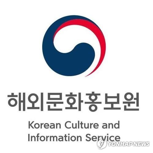 韩国海外文宣院合并改编力推韩流文化宣传