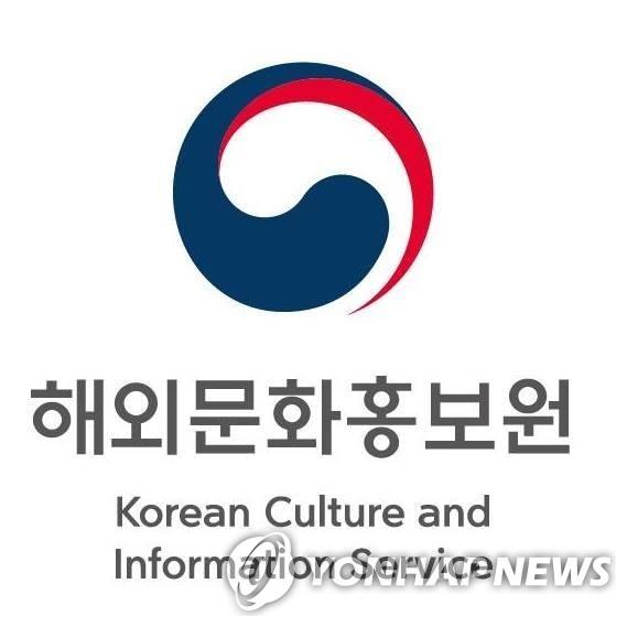 韩国驻外文化院将举行韩国文化宣传活动