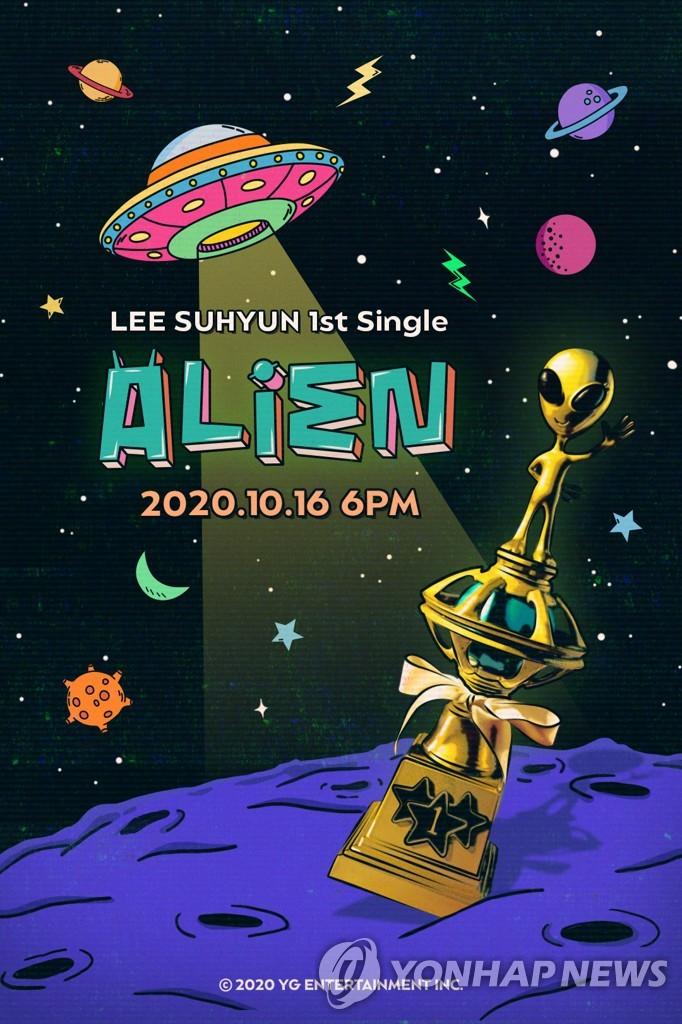乐童音乐家李秀贤将推个人单曲《ALIEN》