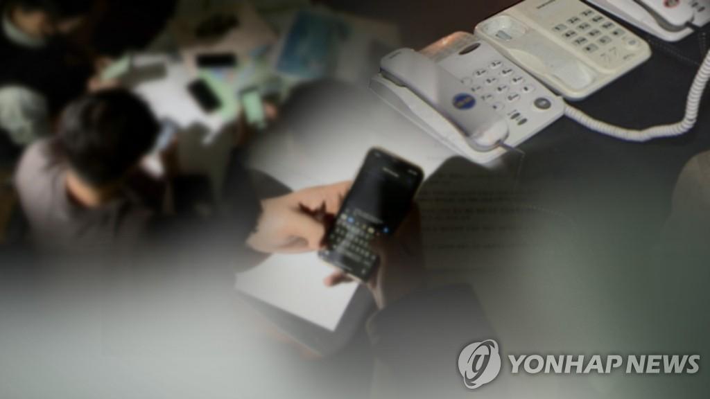 韩在韩中两地抓获电信诈骗团 疑勾结朝黑客
