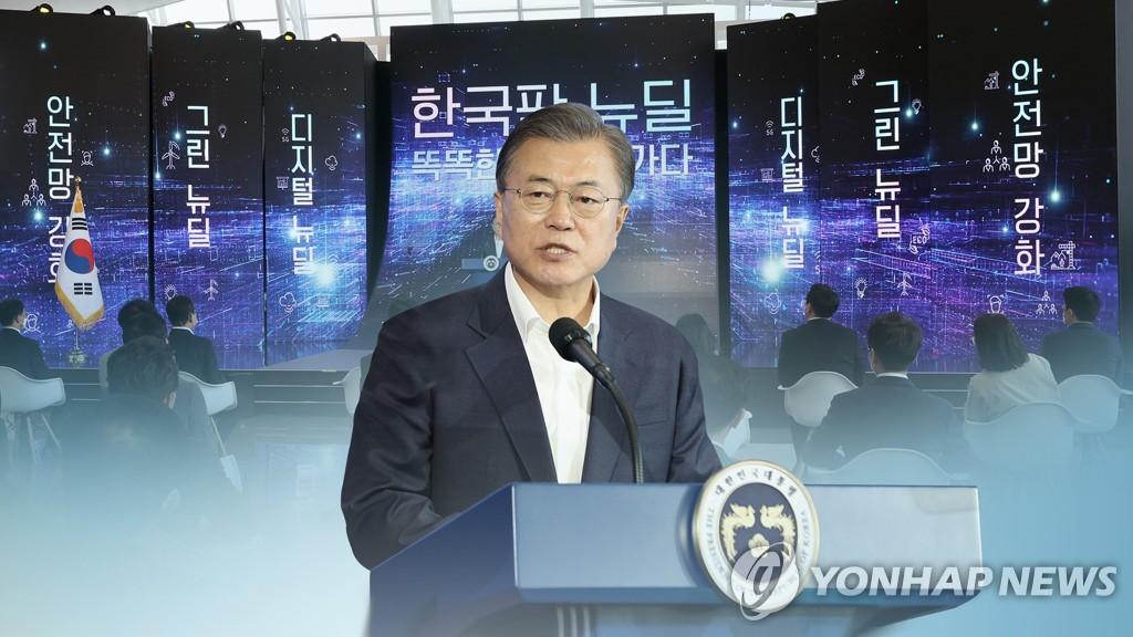 文在寅:将韩版新政投资规模增至1.24万亿元