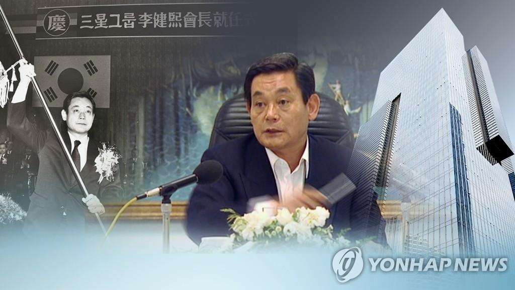 统计:已故三星会长李健熙任内公司资产增5万亿
