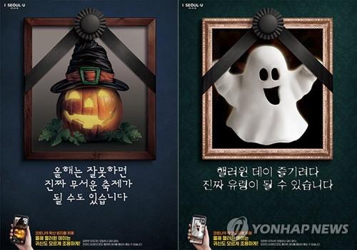 韩政府加强防疫管控严防万圣节期间疫情反弹
