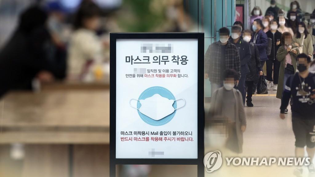 韩公共场所不戴口罩者今起将被罚款