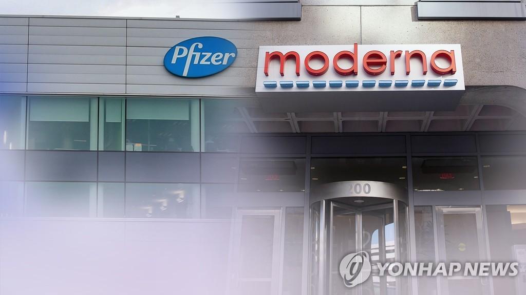 资料图片:辉瑞和莫德纳公司标志 韩联社