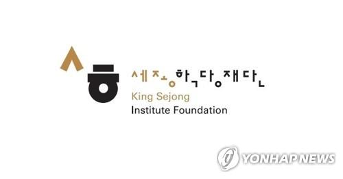 韩语教育机构世宗学堂今年拟新设26所